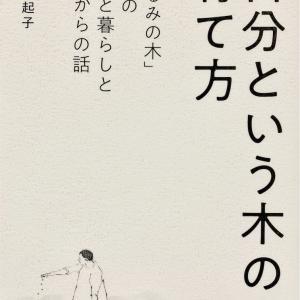 素敵なカフェ&雑貨店のくるみの木の石村さんの本をご紹介します