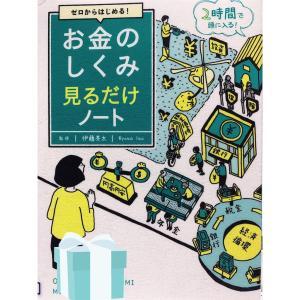 お金のしくみがイラストでよくわかる本をご紹介します