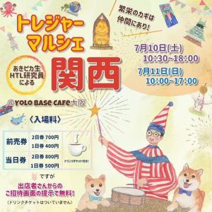 関西トレジャーマルシェ7月10日、11日に延期になりました