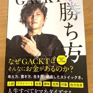 【お薦めビジネス書】GACKTの勝ち方