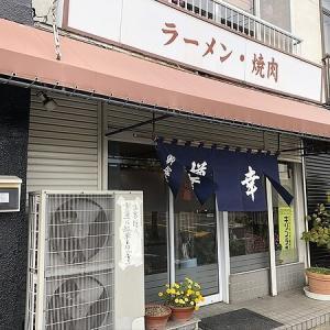樽幸、今月17日で閉店。