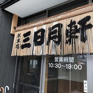 三日月軒駅東店 酒田のラーメン(小)とワンタンメン