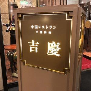 中国料理 吉慶 五目そば と 長芋と蜆貝出汁の五目そば