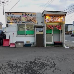 大盛りバカの店 もりもり弁当 Cセット、カレーコロッケ、阿波尾鶏のタタキ、唐揚げ