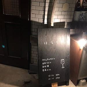 はなうた〜クラフトビール、日本酒、ナチュラルワイン、おつまみetc〜