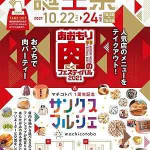 あおもり肉のフェスティバル2021