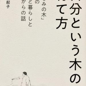 『自分という木の育て方』くるみの木の店主 石村由起子さん著の本をご紹介
