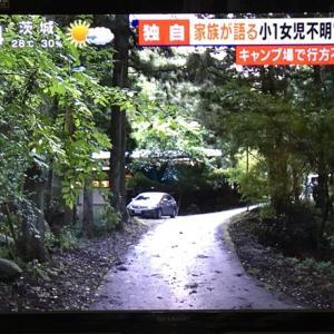 山梨県 道志村キャンプ場から小1女の子行方不明