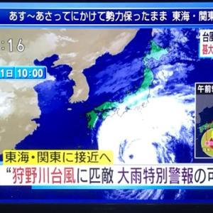 追記の追記あり‼️台風対策大丈夫?w(;`▽´)w@台風19号