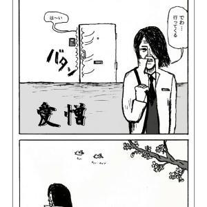Cartoon【愛憎】