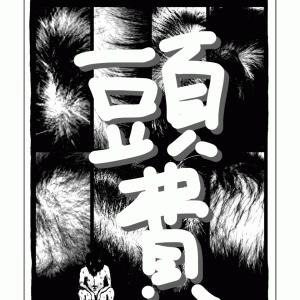 GOGO!☆ミノキ