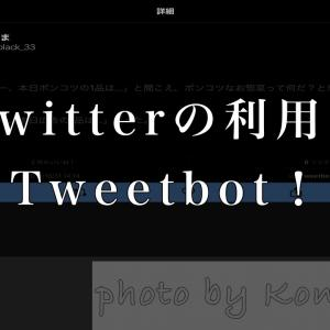 買って良かった!Twitter有料アプリ「Tweetbot」を7ヶ月使って感じているメリット・デメリットまとめ