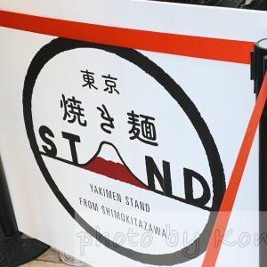 「東京焼き麺スタンド」でもちもちピリ辛スーパーナポリタン!麺好きな人はぜひ食べてほしい