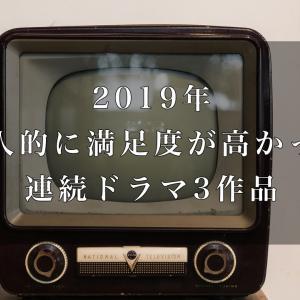 2019年個人的に満足度が高かった連続ドラマ3作品