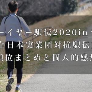 ニューイヤー駅伝2020inぐんま 第64回全日本実業団対抗駅伝競走大会 順位まとめと個人的感想