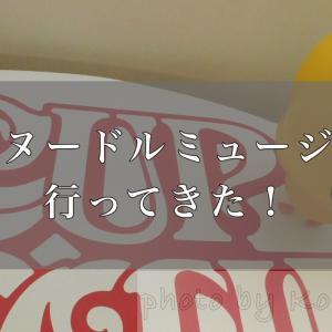 大阪府池田市にある「カップヌードルミュージアム」で、楽しくインスタントラーメンの歴史を学んできた!