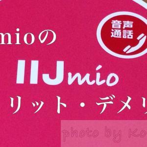 [格安SIM]IIJmioを7ヶ月使い続けて感じたメリット2つとたった1つのデメリット。