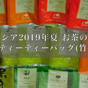 2019年ルピシアお茶の福袋、竹「バラエティー紅茶・緑茶・烏龍茶」(5,400円)の中身ネタバレ