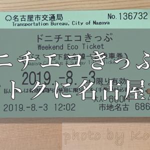 ドニチエコきっぷでおトクに名古屋旅!たった600円で市バスと地下鉄が1日乗り放題!