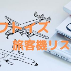 【エフトイズ】エアライン旅客機コレクション機体リスト