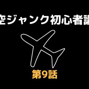 【航空ジャンク入門#9】見分け方③:ジェットエンジンのコンプレッサーブレード