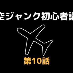 【航空ジャンク入門#10】転売目的になると目が曇る