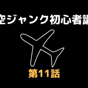 【航空ジャンク入門#11】ジャンク部品は三度愉しむ