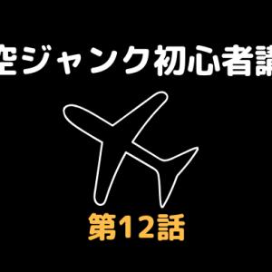 【航空ジャンク入門 最終回】航空ジャンクについてのよくある質問