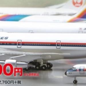 【デアゴスティーニ】JAL旅客機 創刊号が凄すぎる 1/400 B787-9付きで¥990