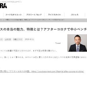 「連載記事 第6弾と提案ラッシュ」〜置手紙〜