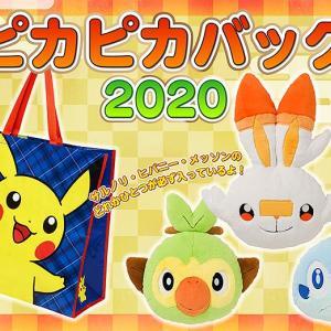 【ポケモン公式福袋】ピカピカバッグ2020が人気すぎてサーバダウン…