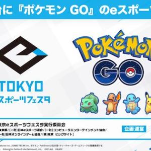 【レポート】ポケモンGOのeスポーツ大会!『東京eスポーツフェスタ』開催概要