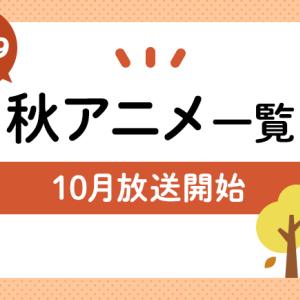 2019秋アニメ期待度ランキング!(2019年秋アニメ注目の人気作品)