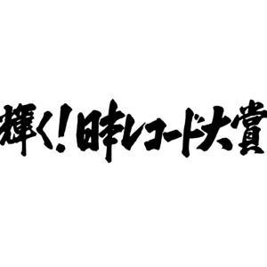 「第61回輝く!日本レコード大賞」受賞者 / 受賞作品一覧