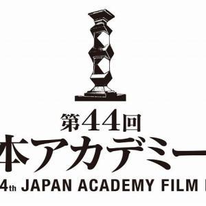 第44回 日本アカデミー賞 受賞結果一覧まとめ