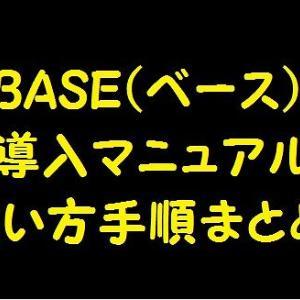 【BASE(ベース)導入マニュアル】出店から商品出品までの流れ・手順まとめ