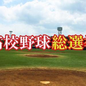 高校野球総選挙2019 最強の高校ランキング 結果まとめ!