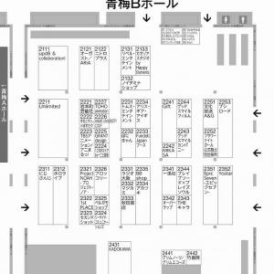 c96企業ブース配置図MAP(コミックマーケット96青海展示棟マップ)