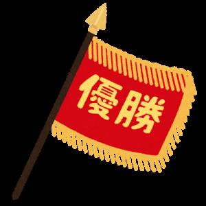 【高校野球】歴代優勝校一覧(夏の甲子園)