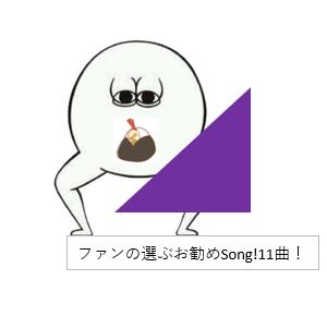 【乃木坂46】ファンみんなのお勧めソングベスト10(11曲)