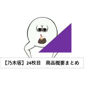 【乃木坂46】24枚目シングルの商品概要などいろいろまとめ