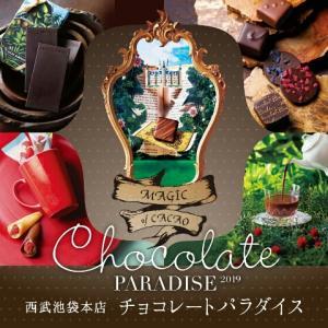 西武池袋チョコレートパラダイス全店調べてみたけど文句あるか?【過酷な12時間労働】