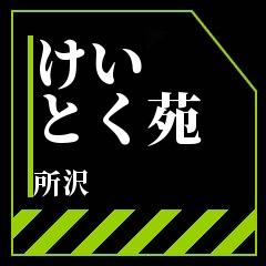 【所沢】けいとく苑はバイキング形式の焼き肉食べ放題!うぇい!