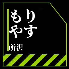 【西武所沢】肉匠もりやすなんて全国区のお肉屋さん狭山ヶ丘にあるはずないじゃない!!