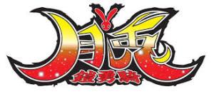 【鎧勇騎 月兎】川越を舞台にしたヒーロー誕生!気合いの入れ方が違う!期待しかない!!
