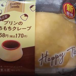 【ファミマ】プリンのもちもちクレープを食べてみた【商品レビュー】
