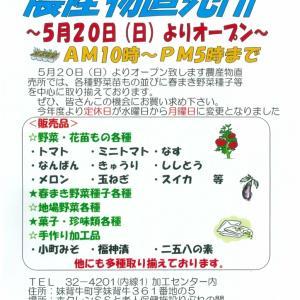 5月20日に直売所オープン!