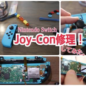 Joy-Con修理してみた。壊れたアナログスティックが復活!【Nintendo Switch】