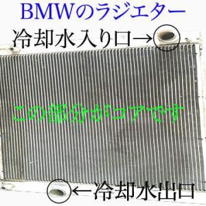 BMWは1度の水漏れでエンジンが故障する?ラジエター交換が多い理由を説明します!