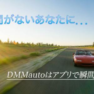 DMMautoを使ってみたくなる訳はリスクが全くない車査定で折り合わなければ断ってOK!